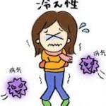 「冷え」の原因は意外にもストレスかも?改善策はある?